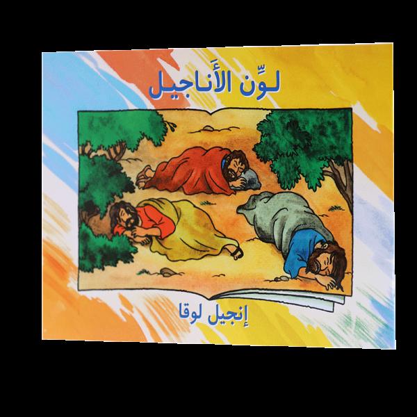 انجيل لوقا - سلسلة لون الاناجيل