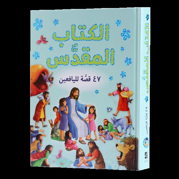 47قصة لليافعين - الكتاب المقدس