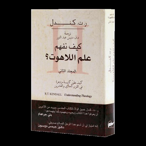 كيف نفهم علم اللاهوت - المجلد الثاني