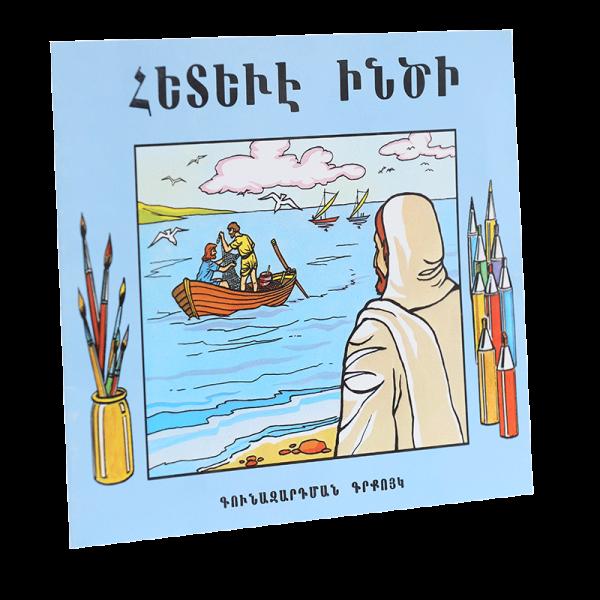 دعوة بطرس تلوين - ارمني