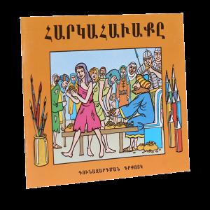 زكا العشار تلوين - ارمني