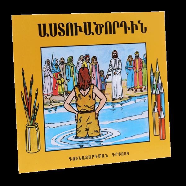 معمودية يسوع تلوين - ارمني