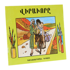 السامري الصالح تلوين - ارمني