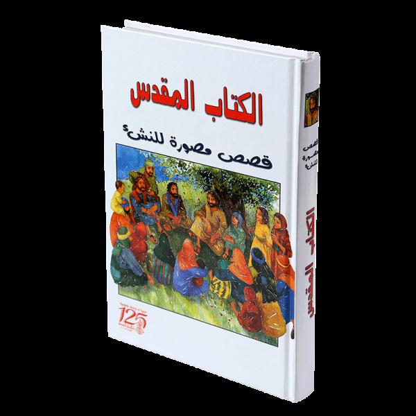 الكتاب المقدس - قصص مصورة للنشئ